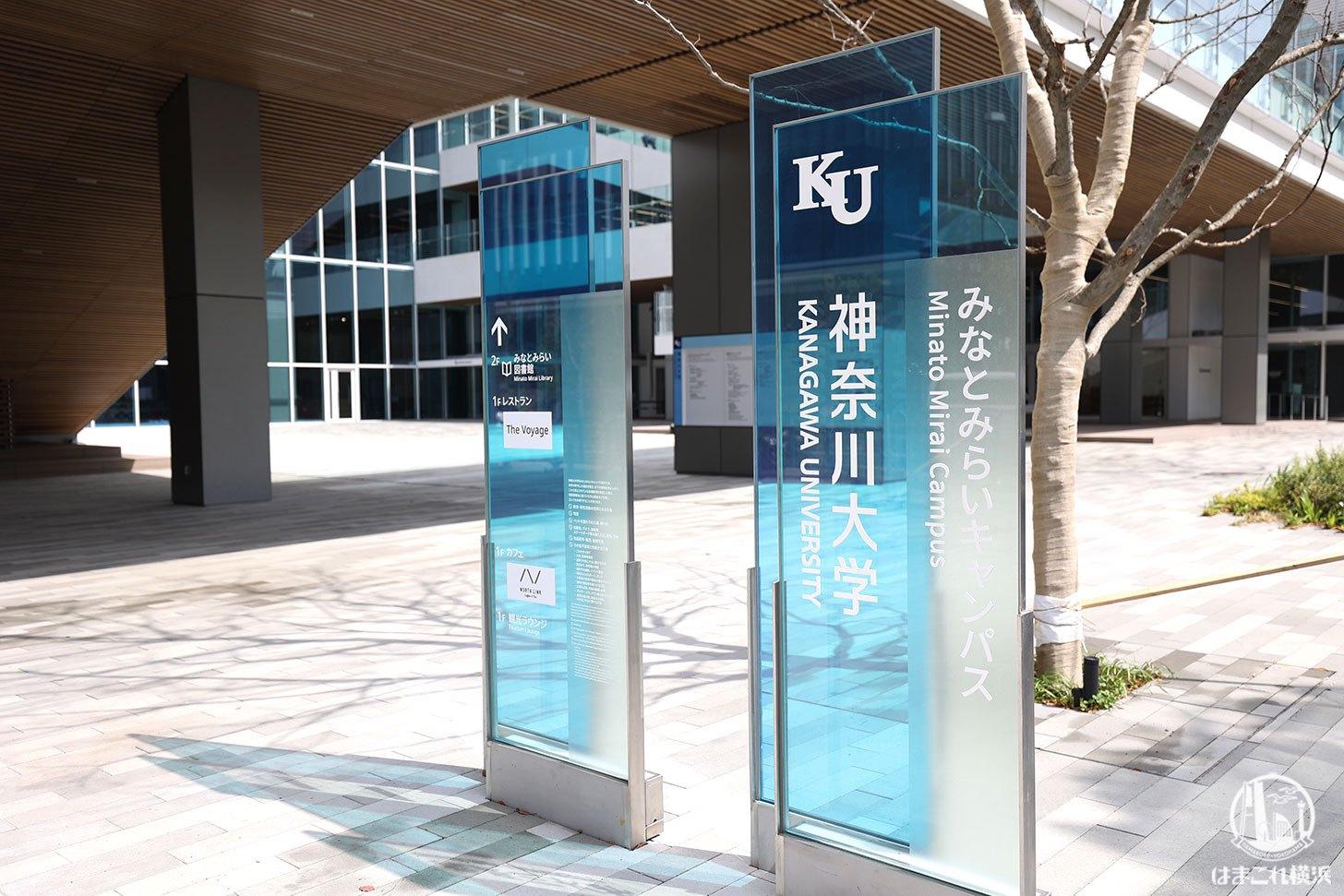 神奈川大学みなとみらいキャンパス