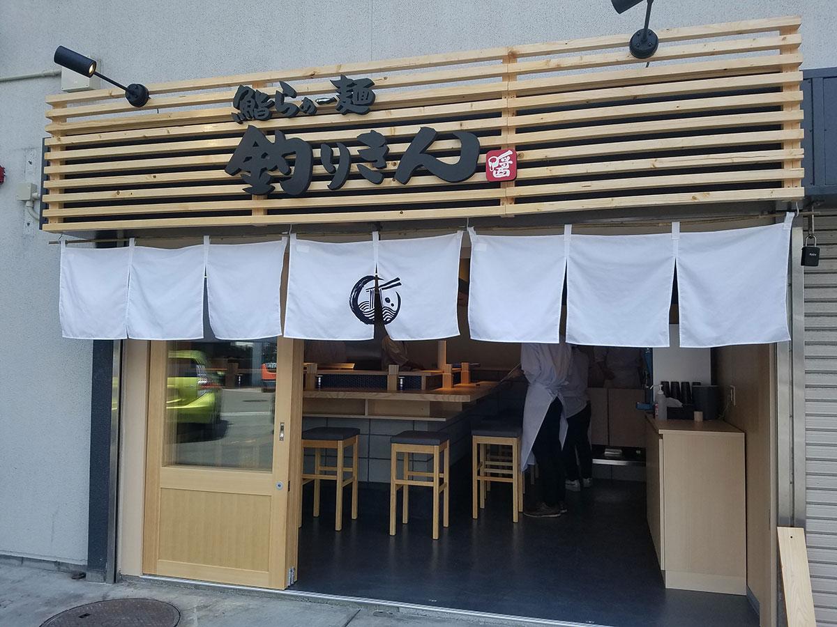 鮨らぁ~麺 釣りきん、横浜市中央卸売市場にオープン!鮨5貫付き中華そばが0円キャンペーンも