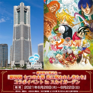七つの大罪×横浜ランドマークタワー展望フロア「スカイガーデン」開催!コラボグッズやカフェ