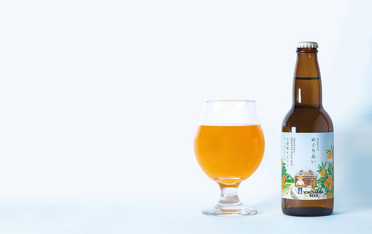 横浜ビール「小田原オレンジ ペールエール」発売!シーズナルビールブランド「めぐりあい meguriai 」第一弾