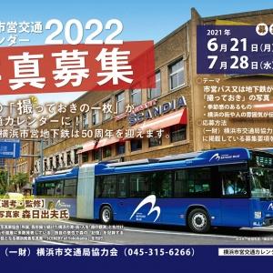 横浜市営交通、2022年版カレンダー掲載写真を募集!市営バスや市営地下鉄