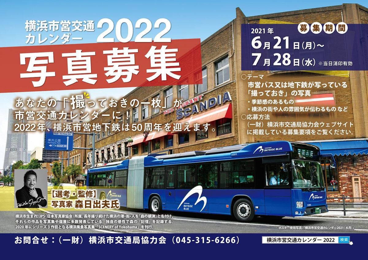横浜市営交通、2022年版カレンダー掲載写真を募集!