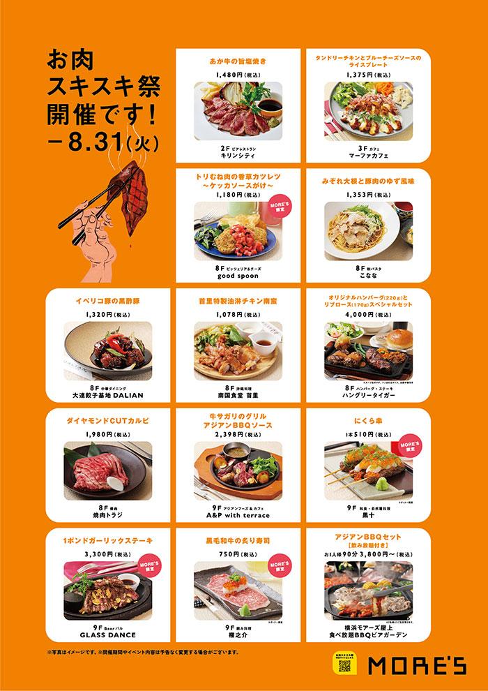 横浜モアーズ「お肉スキスキ祭」