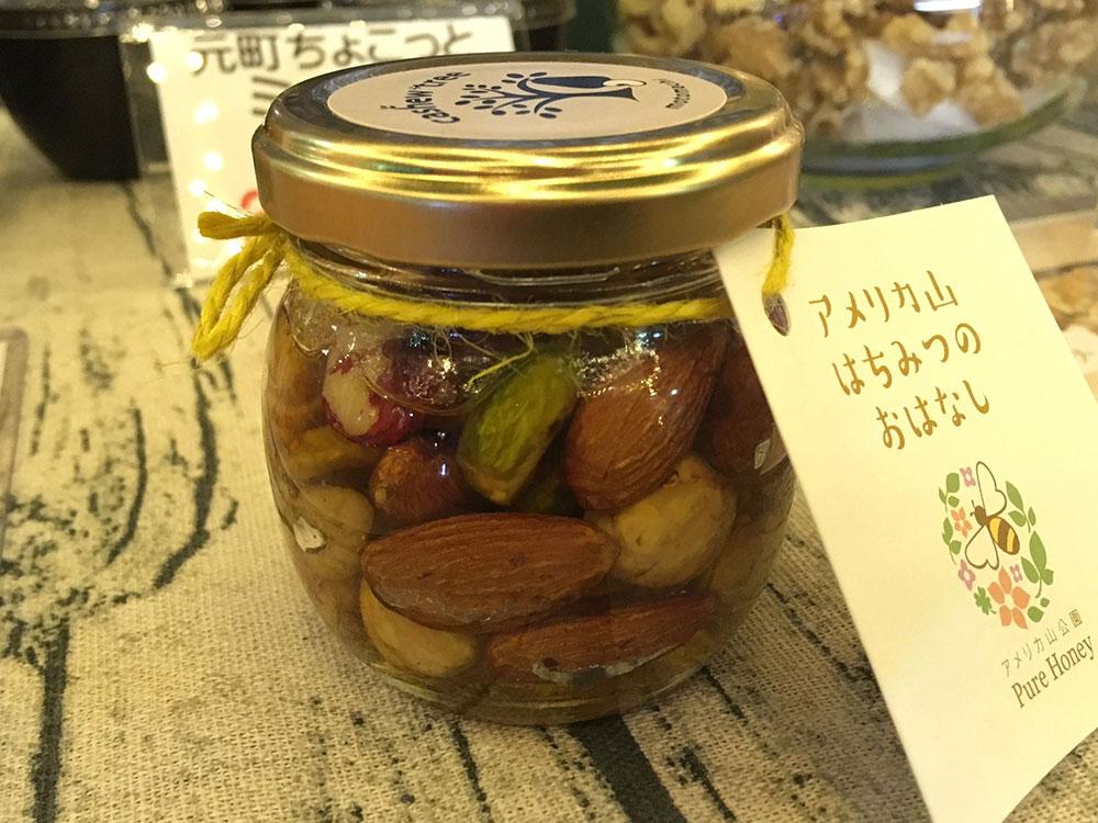 「カシューツリー モトマチ」公園産はちみつを使ったハニーナッツ