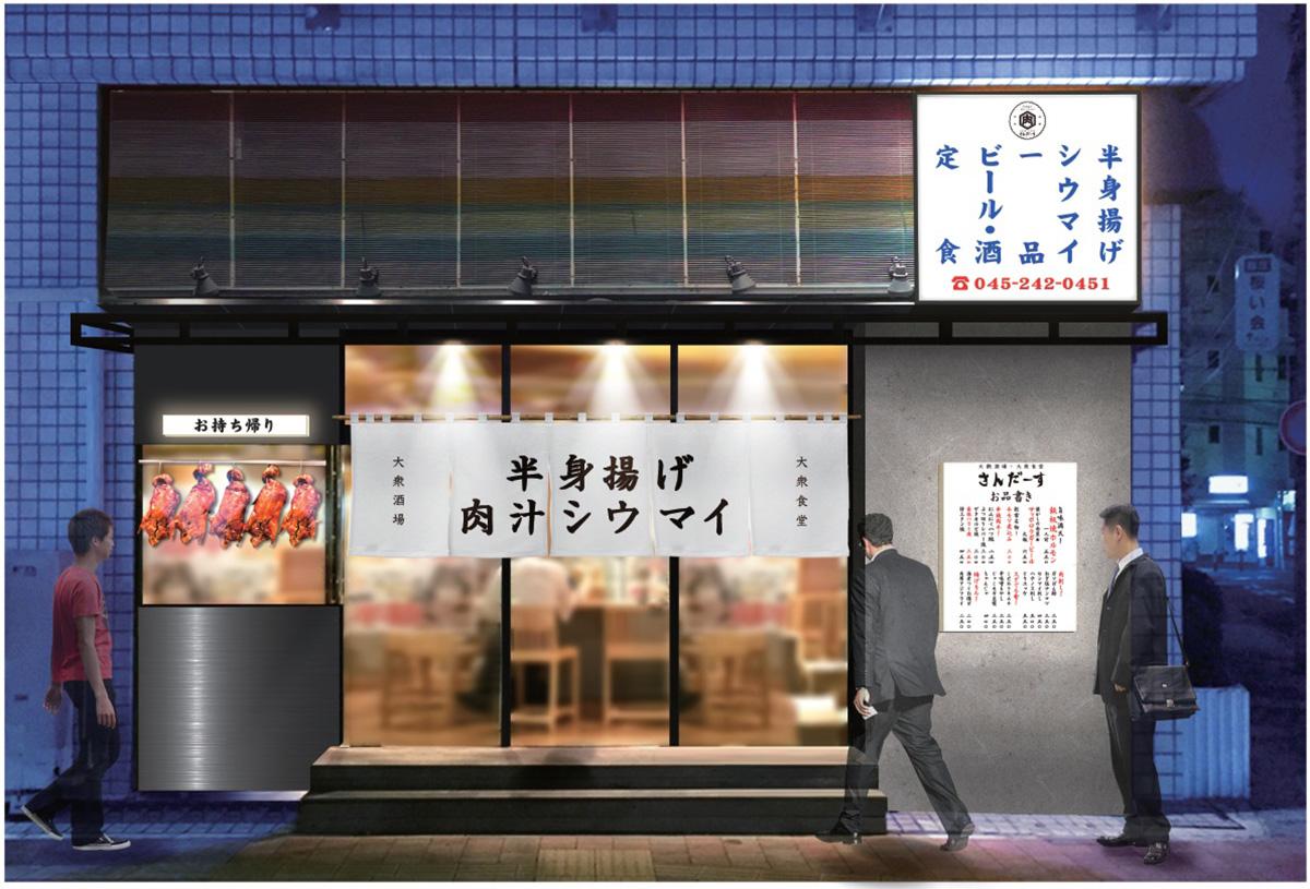 横浜・野毛に「半身揚げと肉汁シウマイ さんだーす」開業!鶏の素揚げと肉汁シウマイをメインに