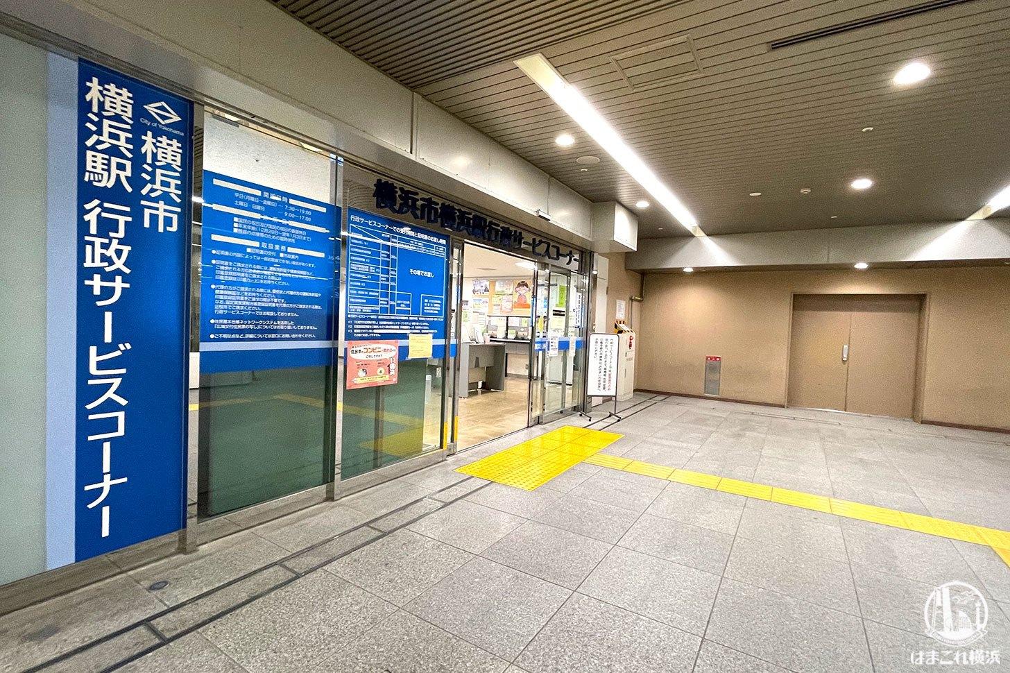 横浜駅で住民票や戸籍謄本、印鑑登録証明書を取得する方法!行政サービスコーナーの行き方