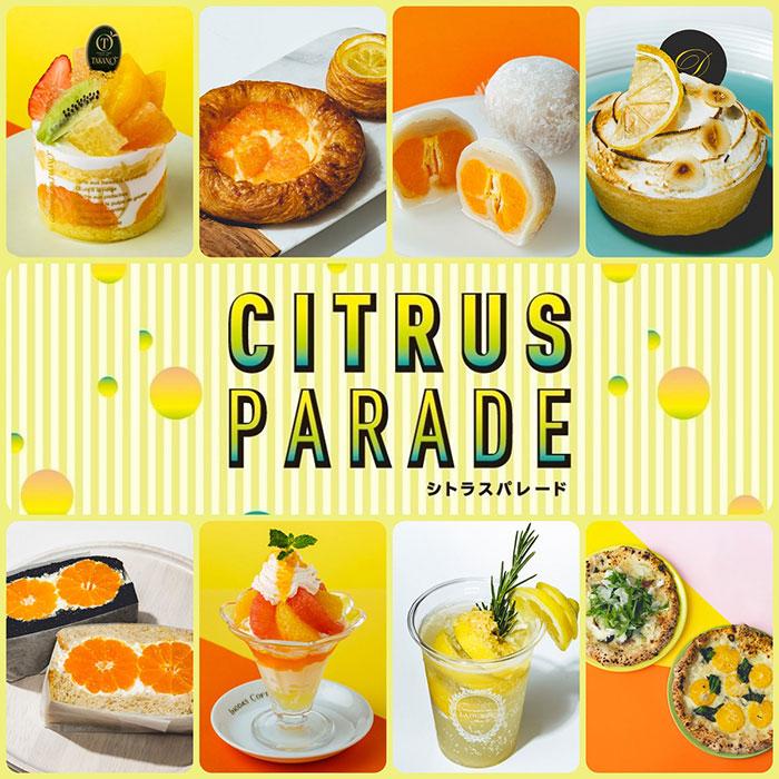 横浜高島屋でシトラスパレード!シトラス使った商品・約140種類大集合