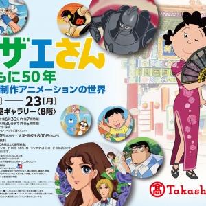 横浜高島屋「アニメサザエさんとともに50年-エイケン制作アニメーションの世界-」開催!