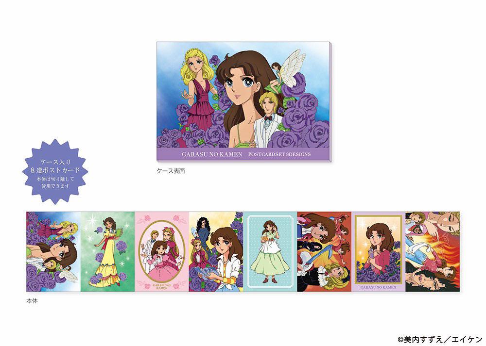 8連ポストカード(ガラスの仮面)