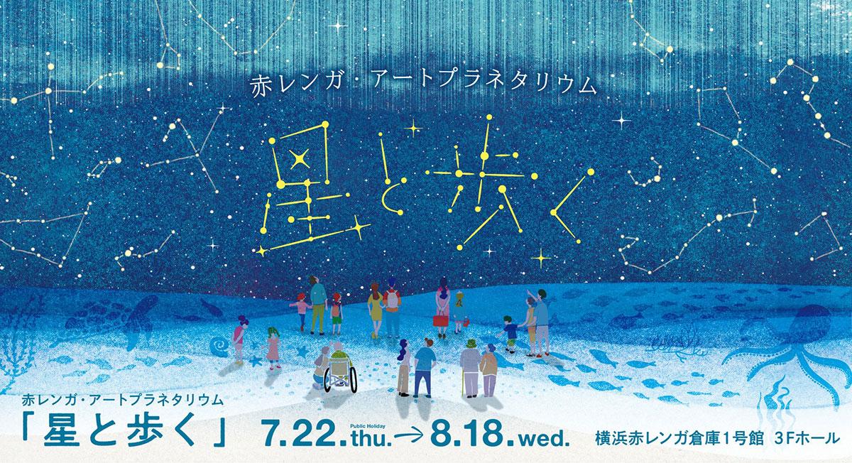 横浜赤レンガ倉庫でアートプラネタリウム初開催!1000万の星々とともに歩き出す新しい体験
