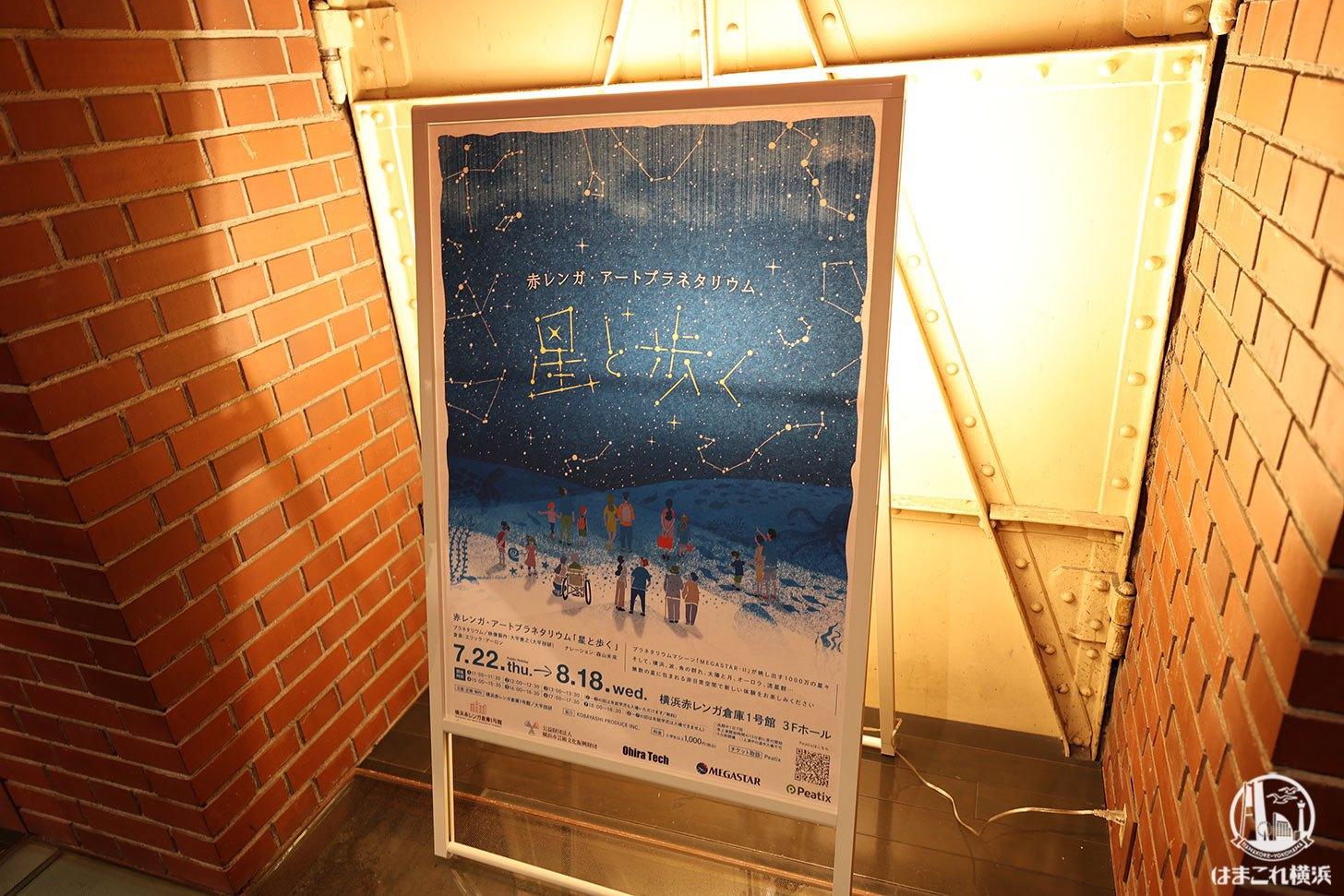 赤レンガ・アートプラネタリウム「星と歩く」入口