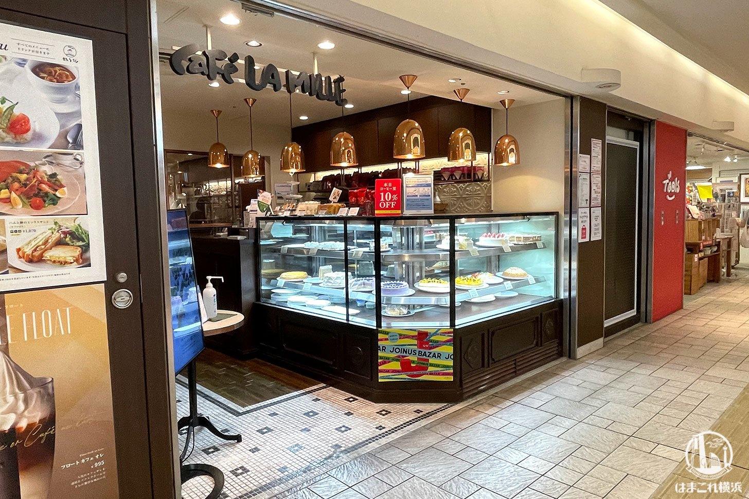 カフェ ラ・ミル 横浜ジョイナス クラシック店