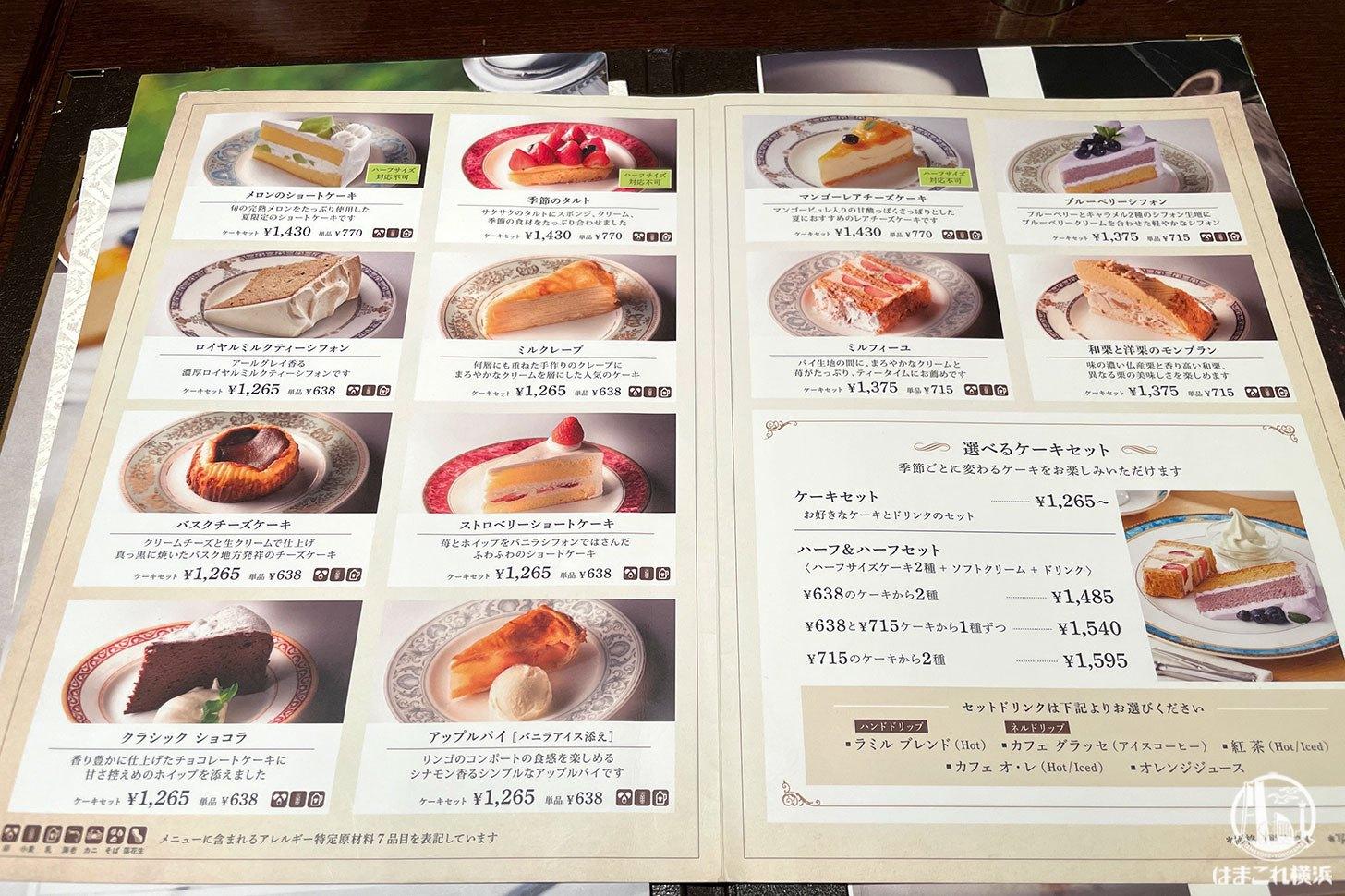 カフェ ラ・ミル 横浜ジョイナス クラシック店 メニュー