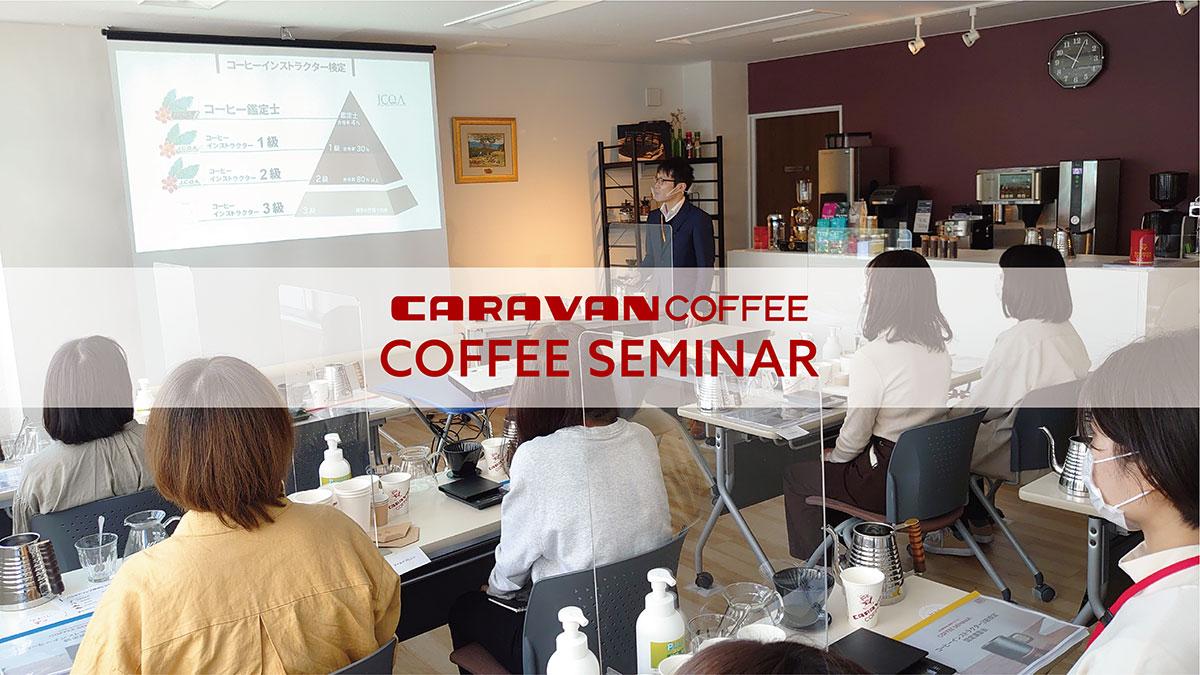 横浜創業「キャラバンコーヒー」コーヒーセミナー開始!豆の識別・抽出方法・器具の選定