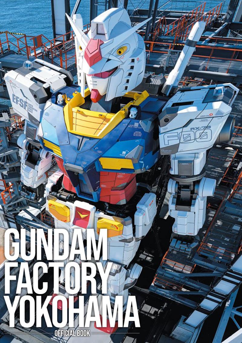 GUNDAM FACTORY YOKOHAMA OFFICIAL BOOK (税込 1,320円)