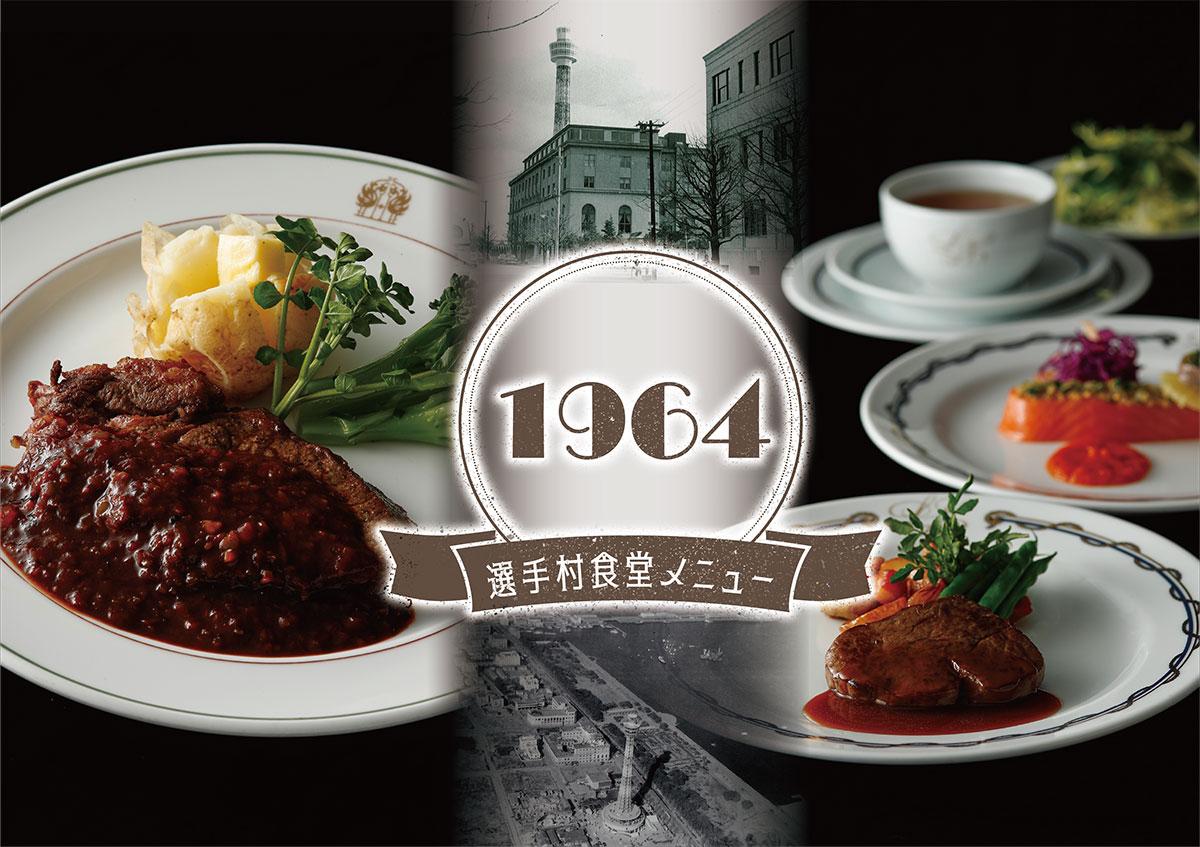 横浜・ホテルニューグランド「1964 選手村食堂メニュー」販売!当時のメニューを基に再現