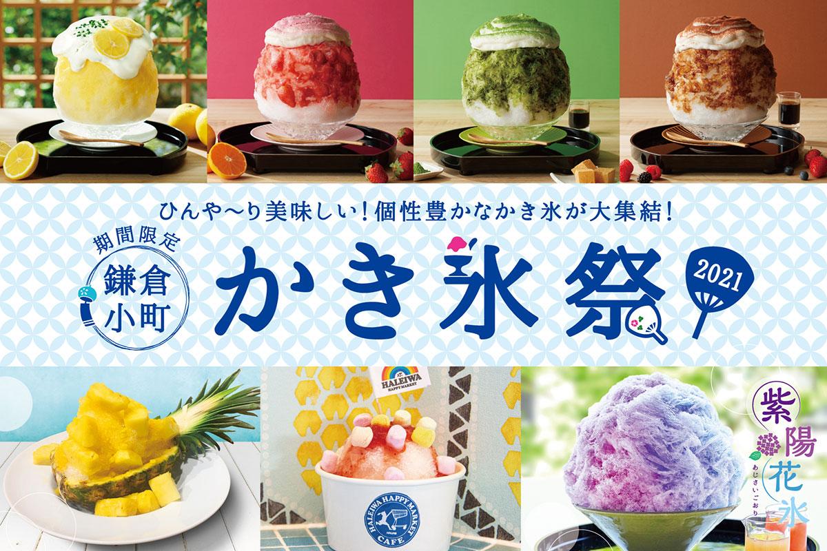 鎌倉で「鎌倉小町かき氷祭2021」開催!個性豊かなかき氷19種類が大集結