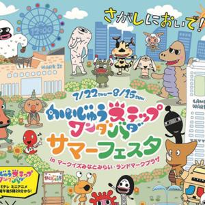 横浜みなとみらいで「かいじゅうステップ ワンダバダ」コラボイベント開催!
