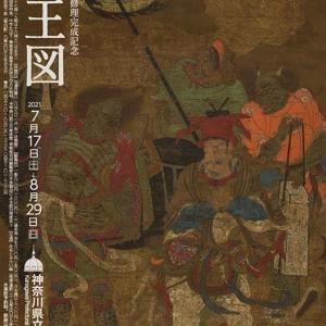 重要文化財修理完成記念 十王図