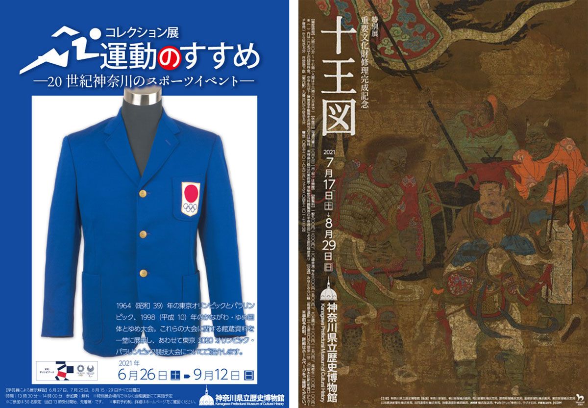 神奈川県立歴史博物館「運動のすすめ」「十王図」開催!東京オリンピックに関する資料も一堂に展示