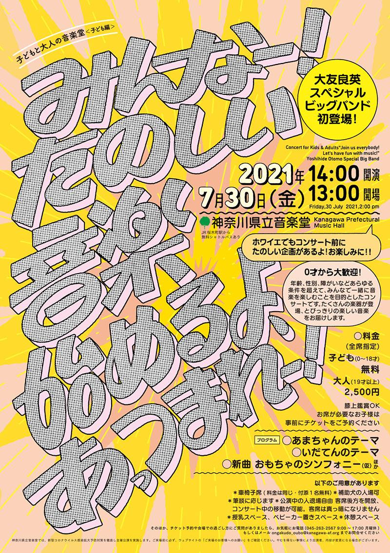 神奈川県立音楽堂、0才から入れるコンサート開催!大友良英スペシャルビッグバンド初登場