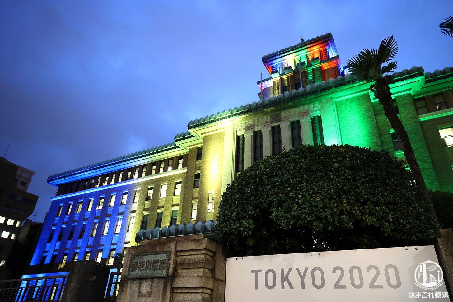 神奈川県庁(キング)が東京2020オリンピック仕様にライトアップ!記念に撮ってみた