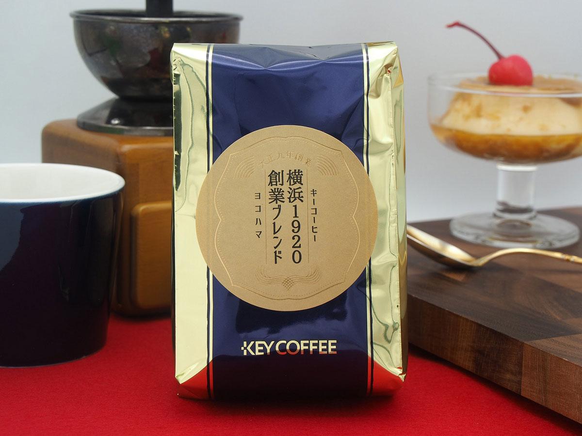 横浜創業のキーコーヒー「横浜1920創業ブレンド」期間限定発売!創業当時の味わい表現