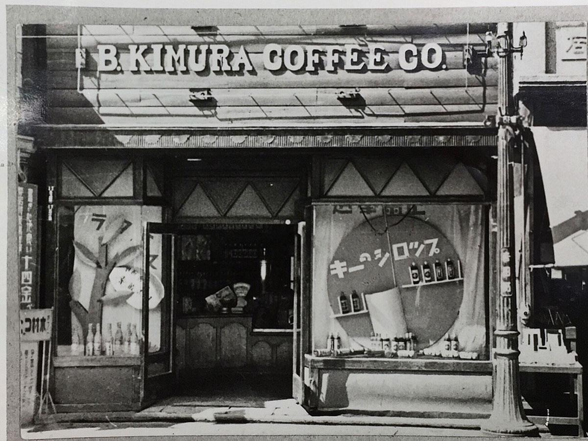 1936 年当時の木村コーヒー店(現:キーコーヒー)横浜本店