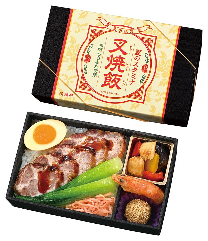 叉焼飯(チャーシューハン)