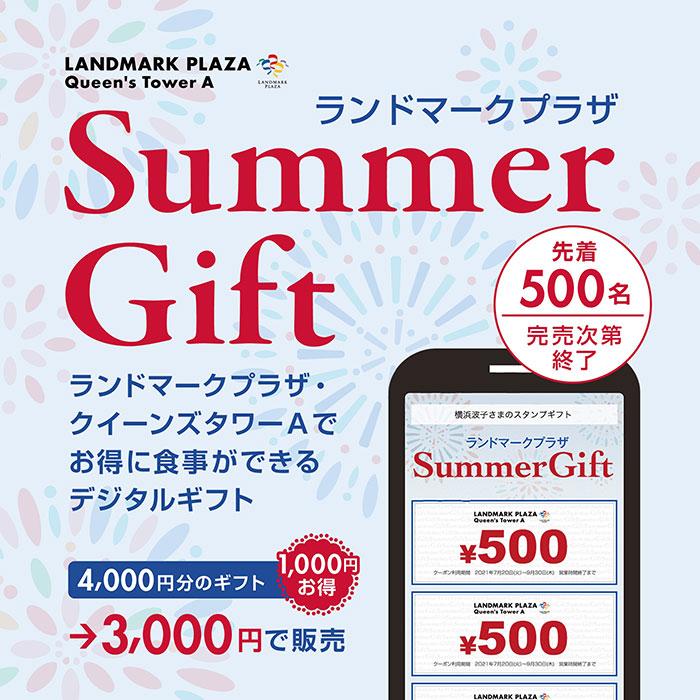 1000円お得なデジタルギフト券発売!ランドマークプラザ・クイーンズタワーA