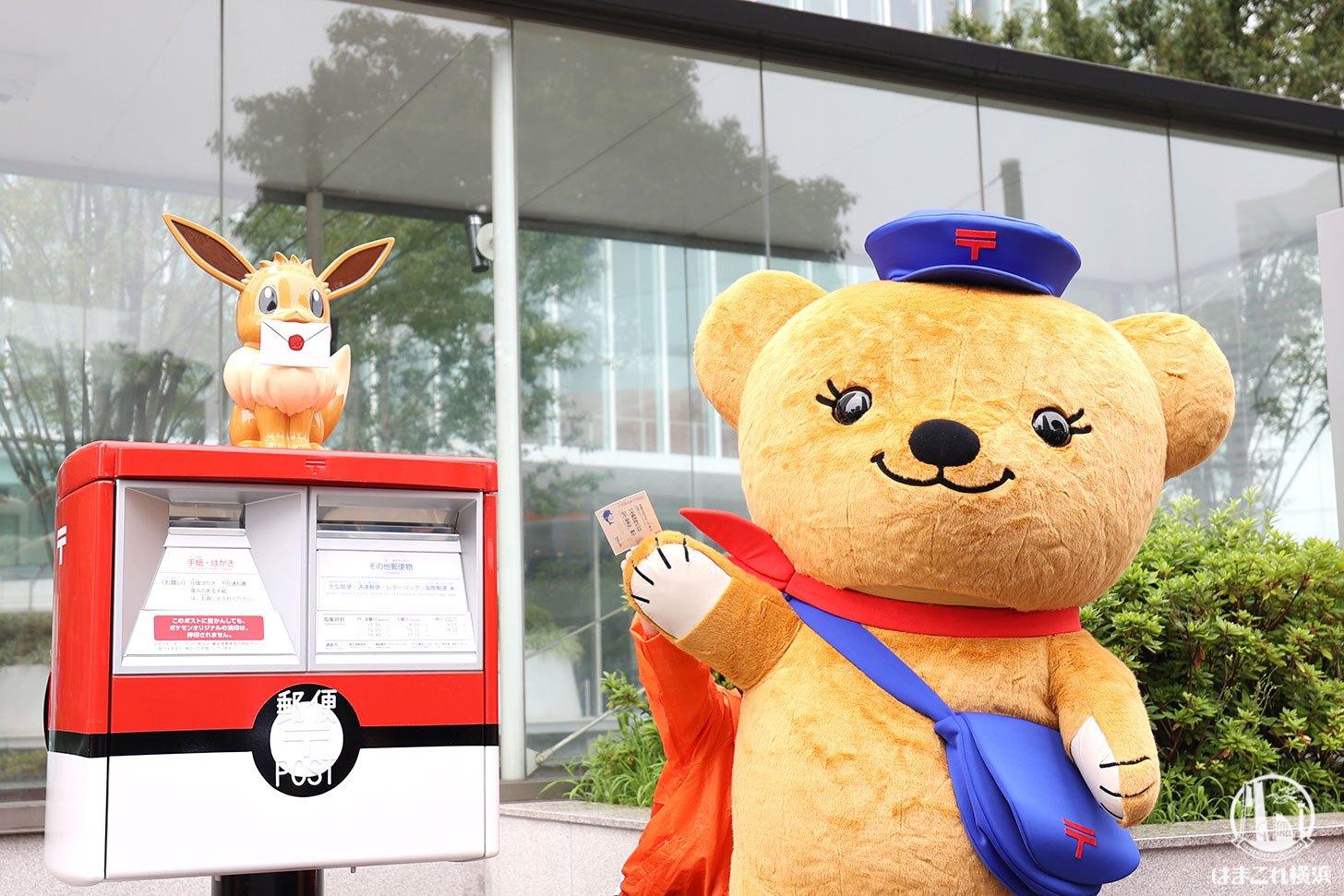 横浜市役所前 ポケモンポスト ぽすくまによる投函
