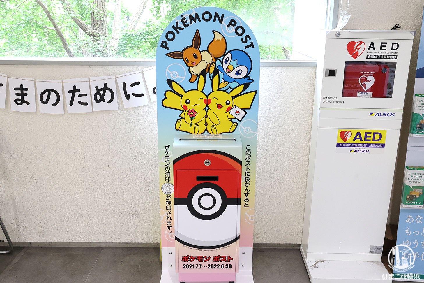 横浜港郵便局内 ポケモン特別ポスト