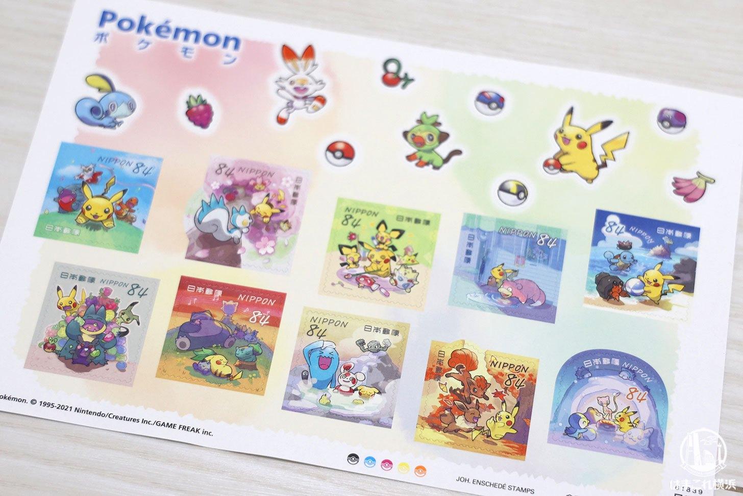 84円のポケモン切手