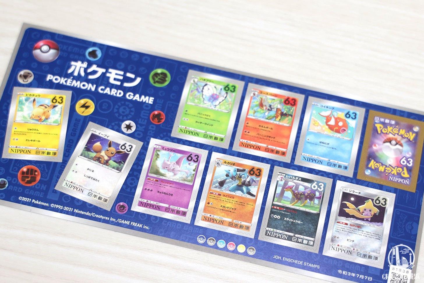 63円のポケモン切手