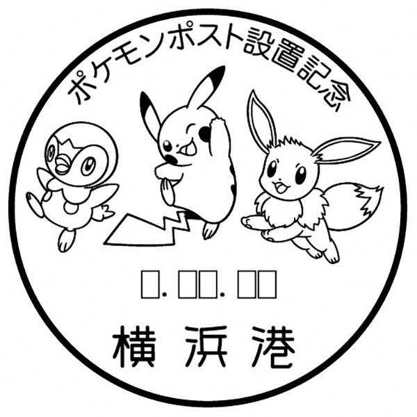 ポケモンデザインの小型印