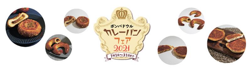 ポンパドウル「カレーパンフェア2021」開催!社内公募で選ばれた新作カレーパン限定発売