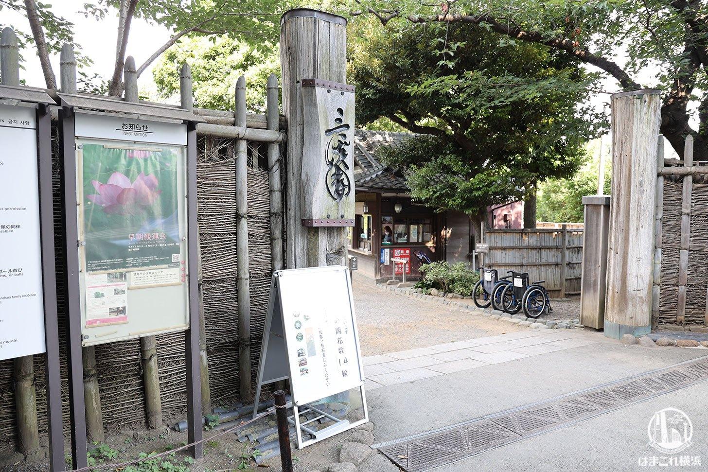 三渓園(さんけいえん)外観・入口