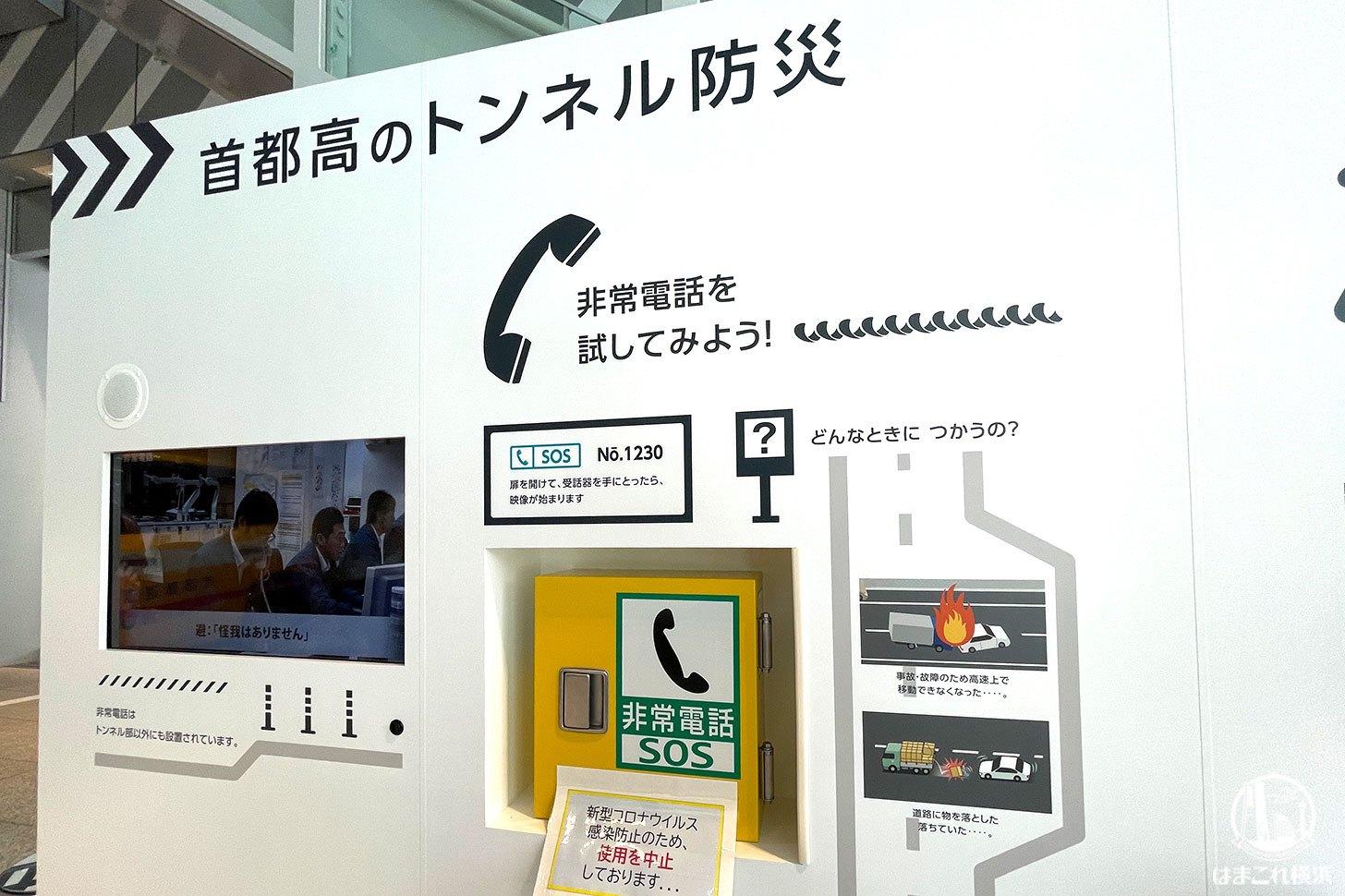 トンネルの防災紹介