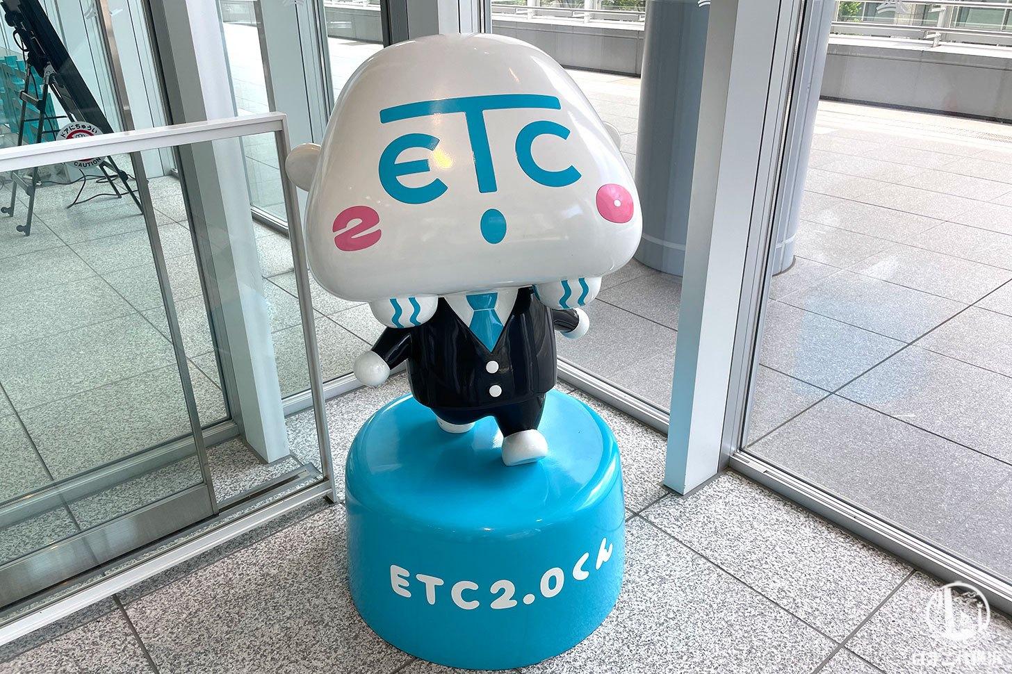 ETC2.0くん