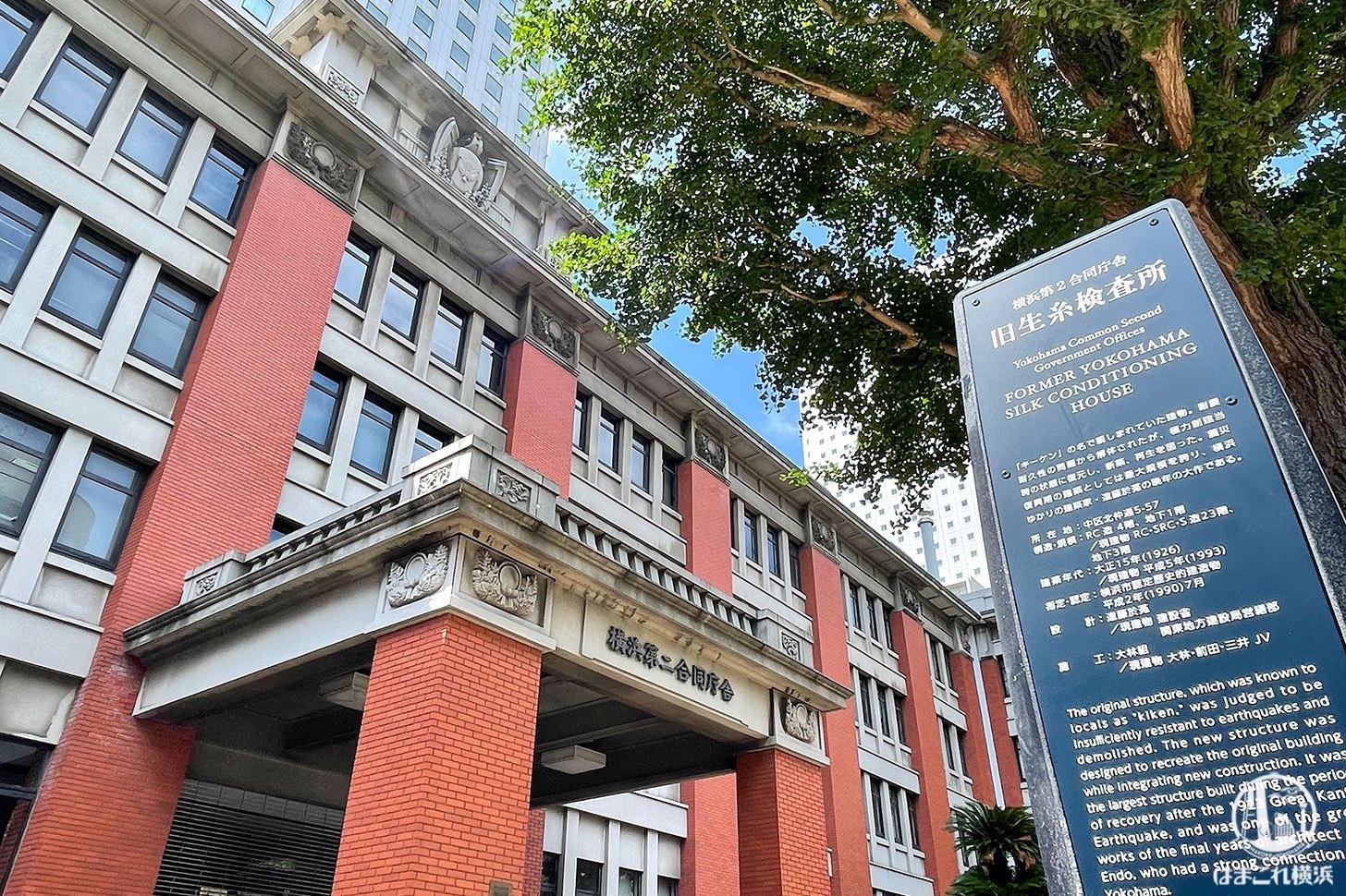 第二合同庁舎(旧生糸検査所)
