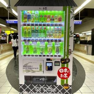 相鉄線・横浜駅に「お茶に特化した自動販売機」試験導入!茶葉や粉末スティックも