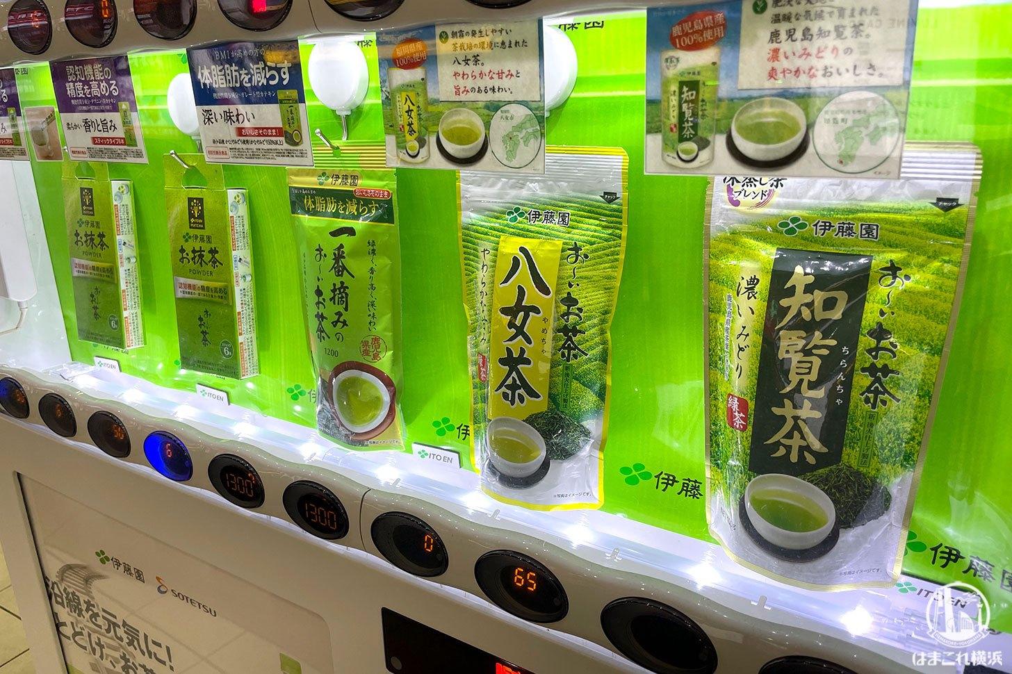 お茶に特化した自販機 茶葉