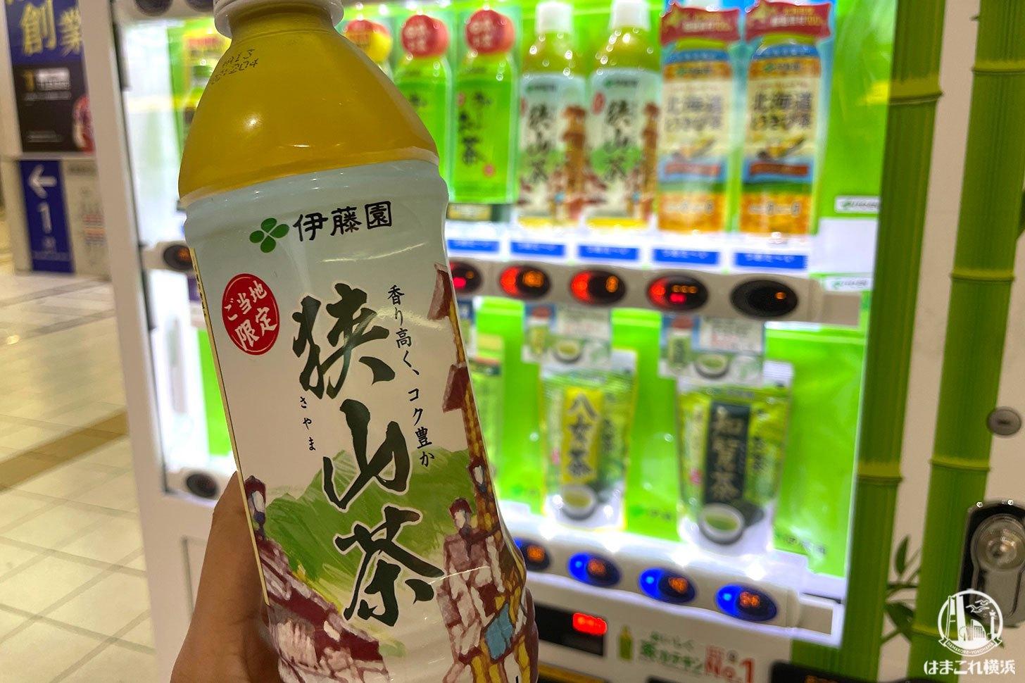 お茶に特化した自販機 購入した地域限定の商品