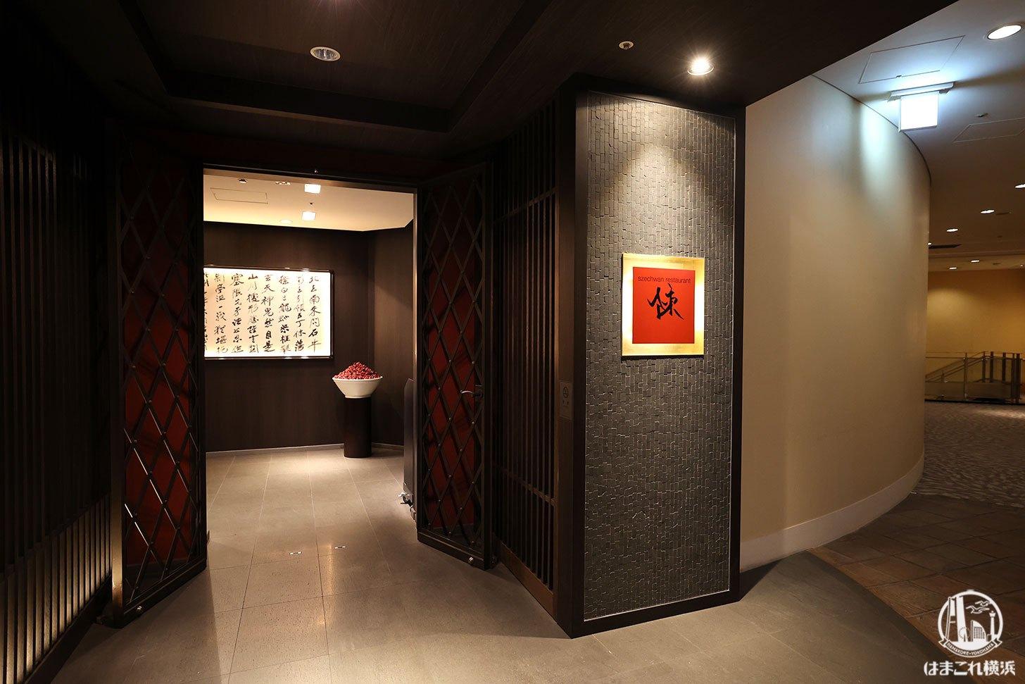 スーツァンレストラン陳 入口