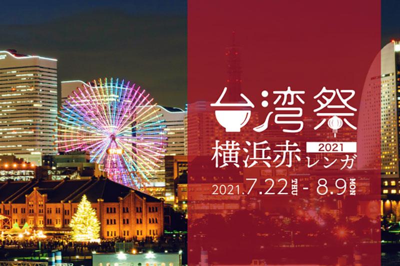 """台湾祭 in 横浜赤レンガ 2021 開催!夜市グルメや台湾パイナップル""""ミルクパイン""""集結"""