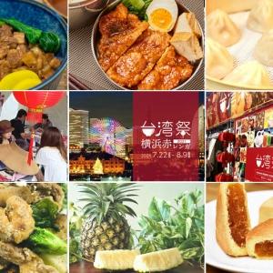 """台湾祭 in 横浜赤レンガ 2021 開催!夜市グルメ集結・台湾パイナップル""""ミルクパイン""""も"""