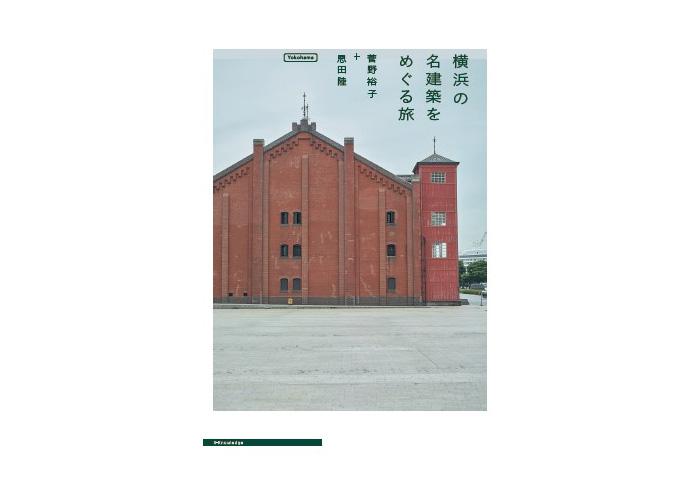 書籍「横浜の名建築をめぐる旅」発売!名建築を写真とともに解説した一冊