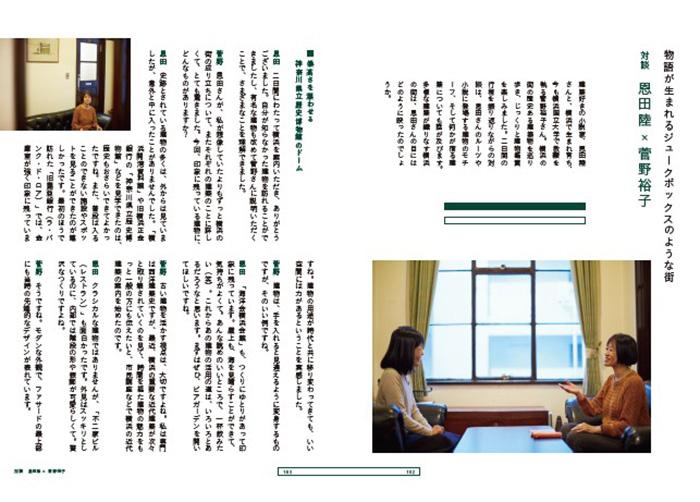 横浜の名建築をめぐる旅