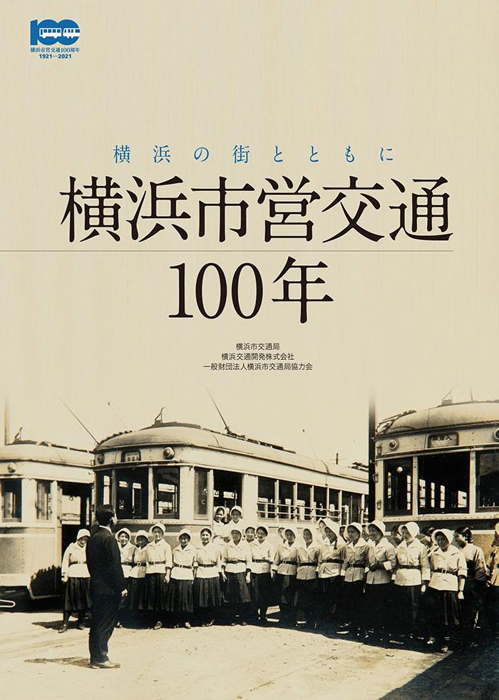 横浜市営交通100周年記念でビジュアル誌「横浜の街とともに 横浜市営交通100年」発売!