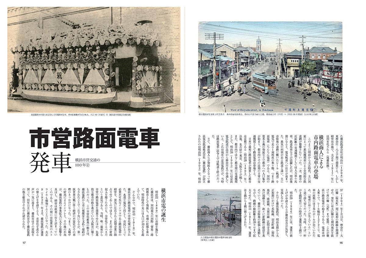 横浜の街とともに歩んできた100年の歴史